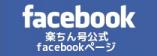楽ちん号公式facebookページ