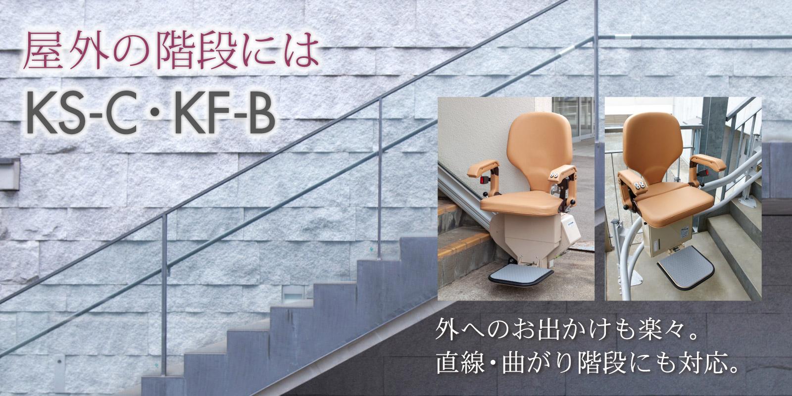 屋外の階段にはいす式階段昇降機KF-B、KS-B