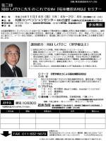 福祉機器活用セミナー(札幌)