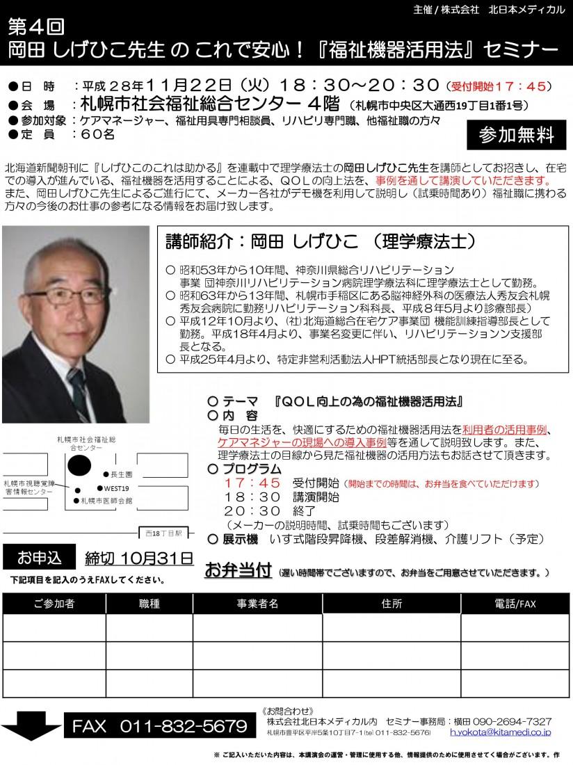 岡田しげひこ先生セミナー