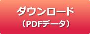 ダウンロード(PDFデータ)