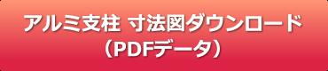 KF-Wアルミ支柱タイプ寸法図ダウンロード