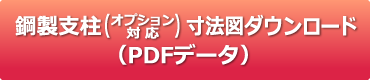 KF-W鋼製支柱タイプ(オプション対応)寸法図ダウンロード