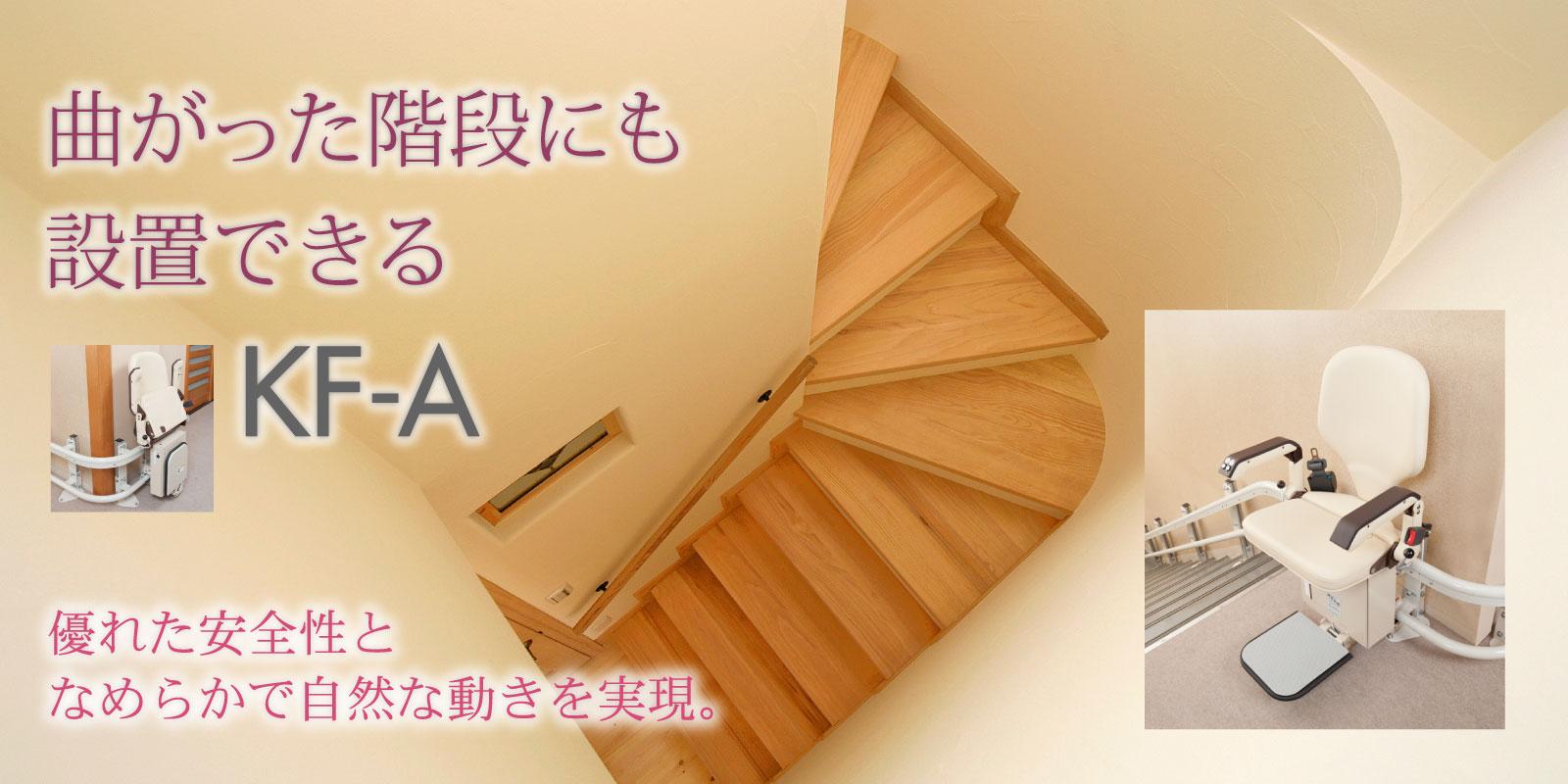 曲がった階段にも設置できるいす式階段昇降機KF-A