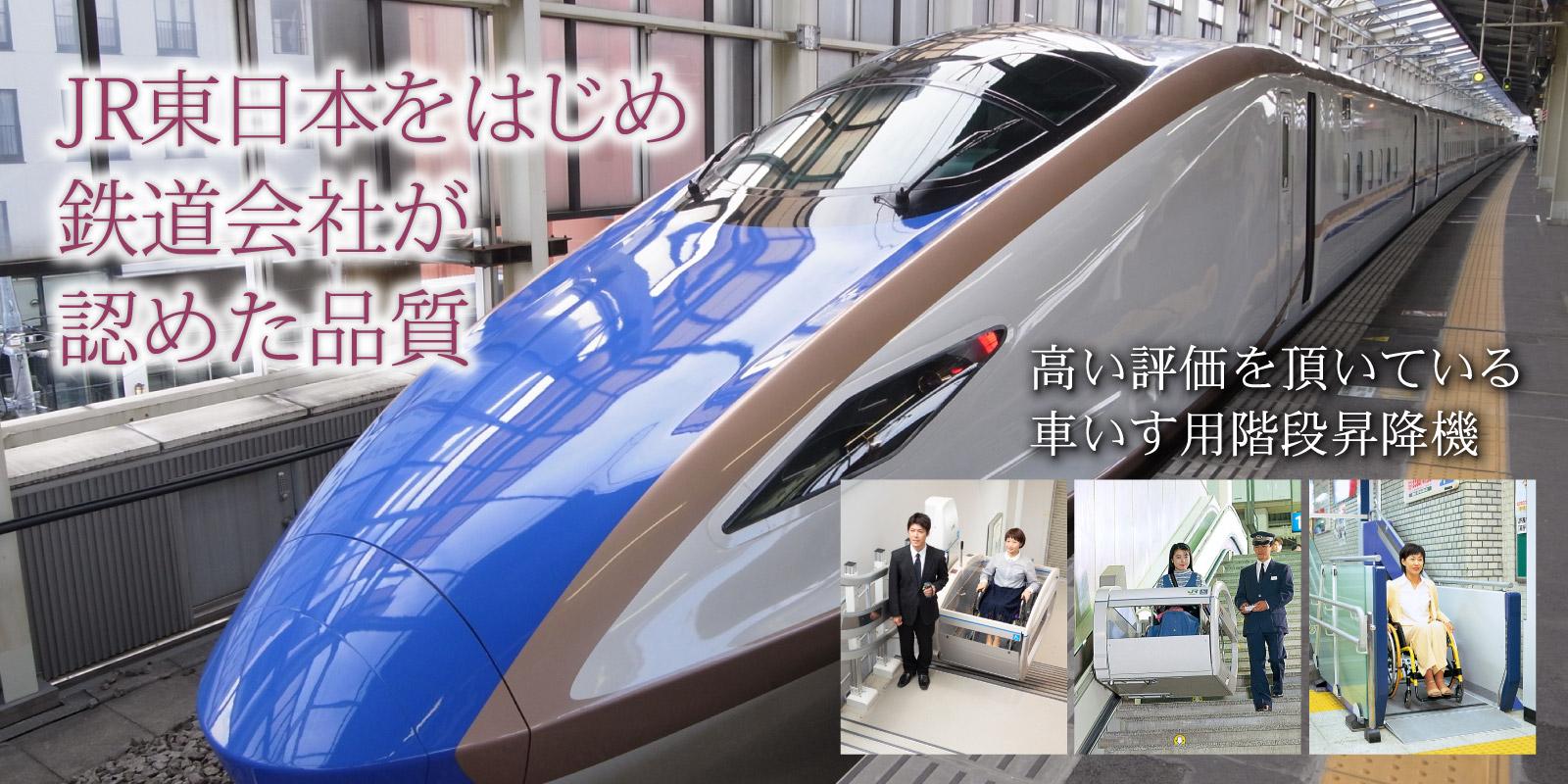 JR東日本をはじめ鉄道会社が認めた品質。車いす用階段昇降機