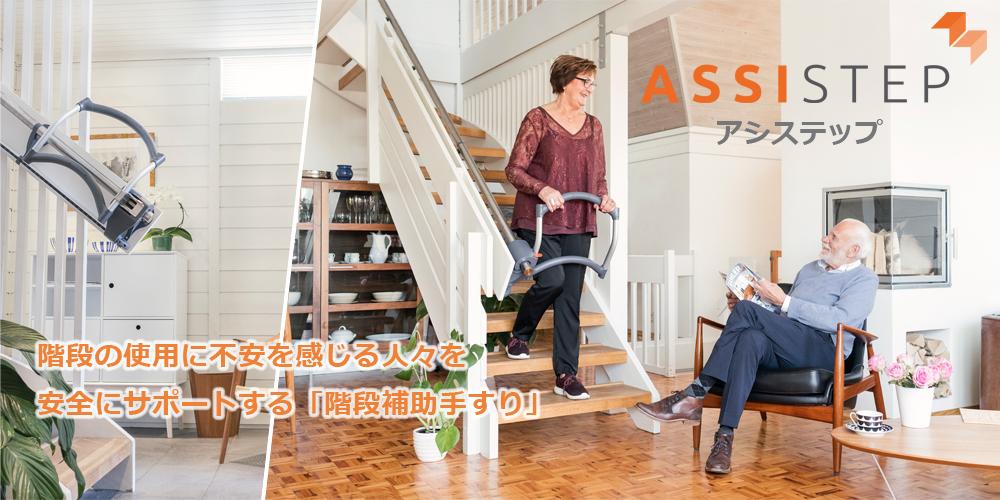 ASSISTEP(アシステップ)|階段の使用に不安を感じる人々を安全にサポートする「階段補助手すり」