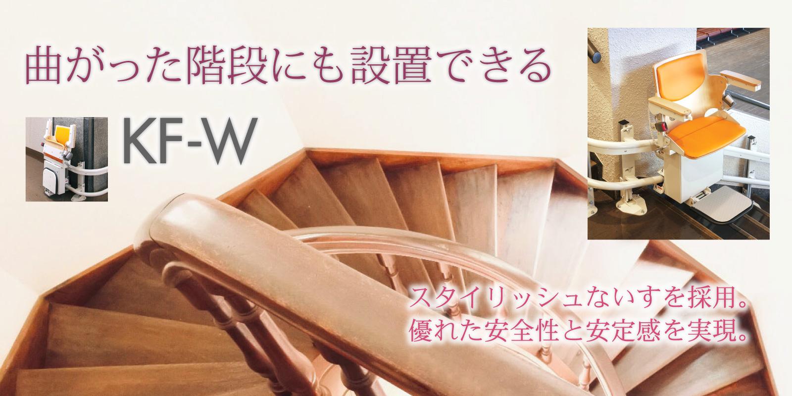 曲がった階段にも設置できるいす式階段昇降機KF-W