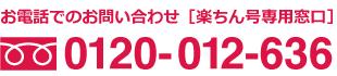 お電話でのお問い合わせ[楽ちん号専用窓口]0120-012-636