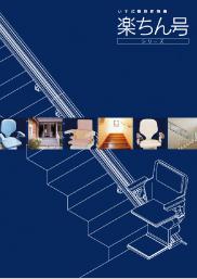 いす式階段昇降機総合カタログ