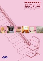 いす式階段昇降機カタログ