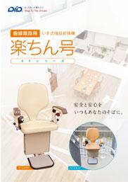 いす式階段昇降機KFシリーズカタログ