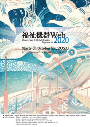 福祉機器Web2020