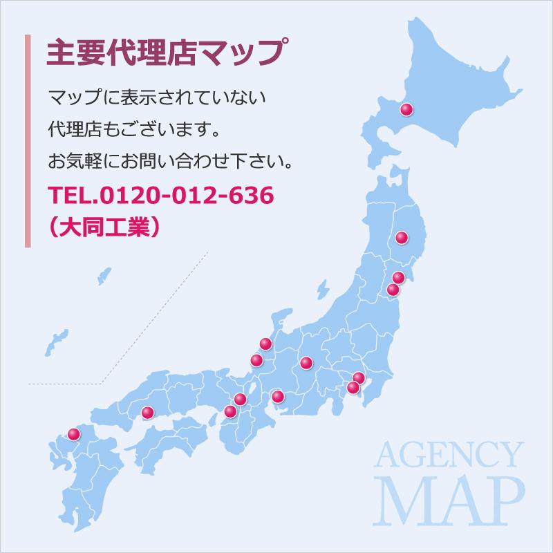 いす式階段昇降機「楽ちん号シリーズ」主要代理店マップ
