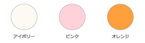 アイボリー|ピンク|オレンジ