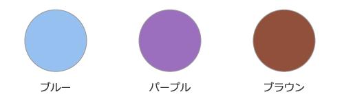 ブルー|パープル|ブラウン