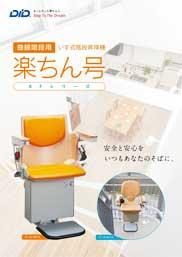 いす式階段昇降機 楽ちん号KFシリーズ カタログ