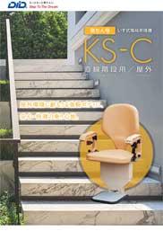 いす式階段昇降機楽ちん号KS-Cカタログ